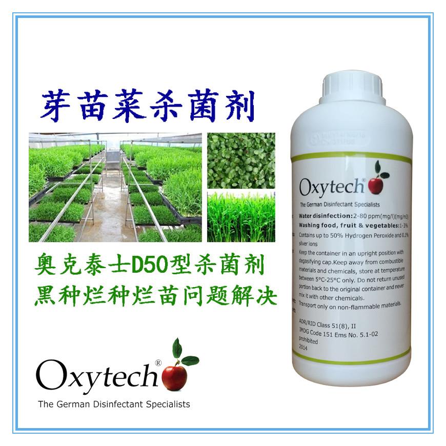 芽菜杀菌剂|豆芽防烂根|水培植物杀菌|即食蔬菜杀菌保鲜|豆芽生产杀菌|