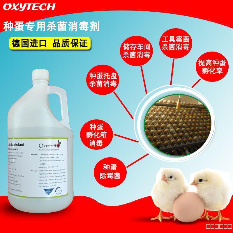 孵化场龙8国际亚洲官网种蛋除霉菌