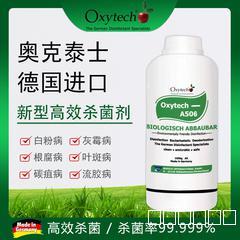 绿色蔬菜防治灰霉病为什么选用奥克泰士A506杀菌剂