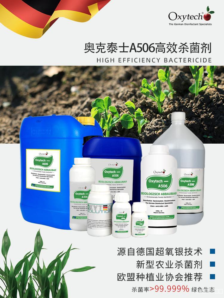 新型农业杀菌剂奥克泰士超氧银A506